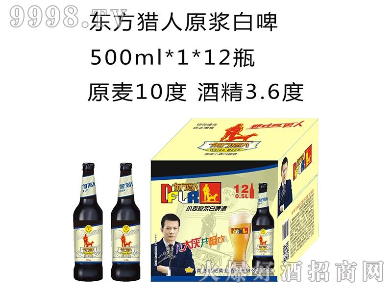 东方猎人原浆白啤500MLx1x12瓶