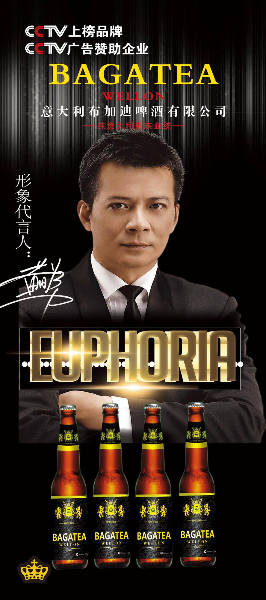 青岛世纪英皇酒业有限公司